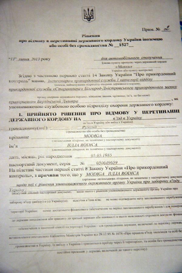 http://www.infoprut.ro/wp-content/uploads/2013/07/Document_interdictie_Ucraina_1.jpg